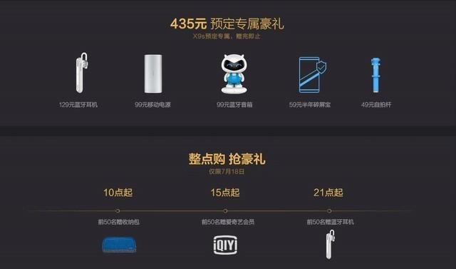 vivo X9s天猫品牌日首发 自愈送好礼