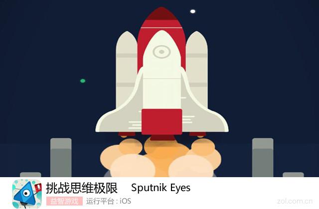 App今日免费:挑战思维极限 Sputnik Eyes