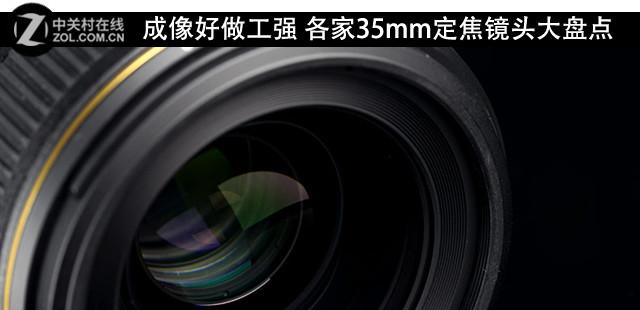 成像好做工强 各家35mm定焦镜头大盘点
