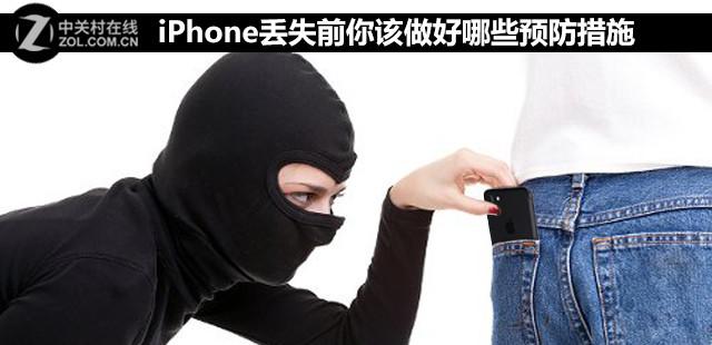 iPhone丢失前你该做好哪些预防措施