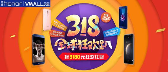 318 Vmall五周年庆 千元美学潮品荣耀8青春版开售
