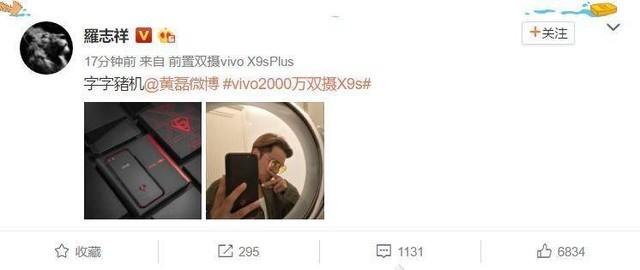 vivo X9s Plus这次黑的漂亮 极限版曝光