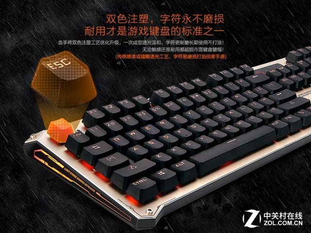 金属酷流派! 血手幽灵B840光轴键盘
