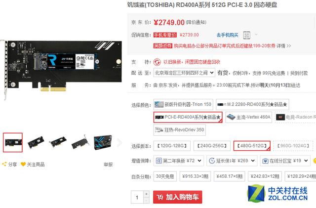 PCIe新霸主 饥饿鲨OCZ RD400上市大卖