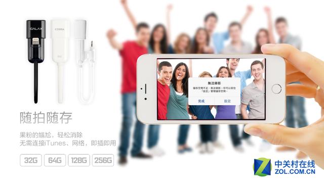果粉扩容神器  影驰发布首款iDUO智能U盘