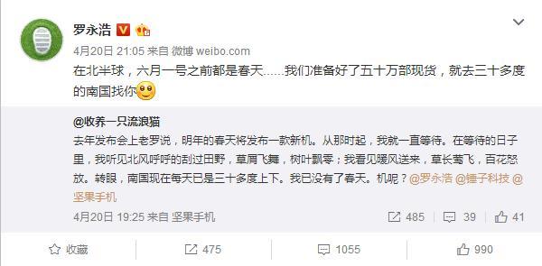 罗永浩暗示新机备货充足 6.1前都是春天