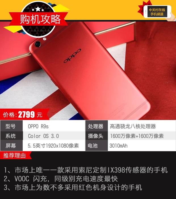 谁的颜色最骚 2017年手机最流行颜色比拼