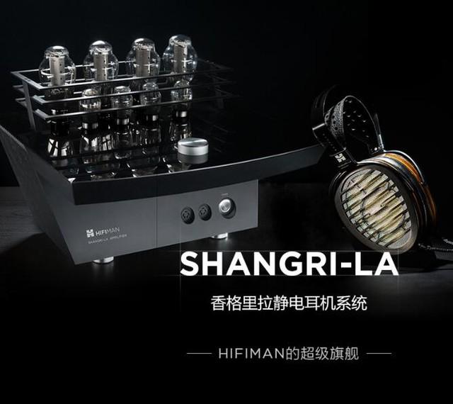 HIFIMAN SHANGRI-LA将亮相济南2017HIFIDig品鉴会
