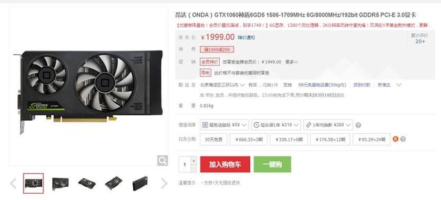 主流游戏显卡 昂达GTX1060京东仅1749元