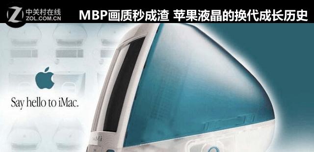 MBP画质秒成渣 苹果液晶的换代成长历史