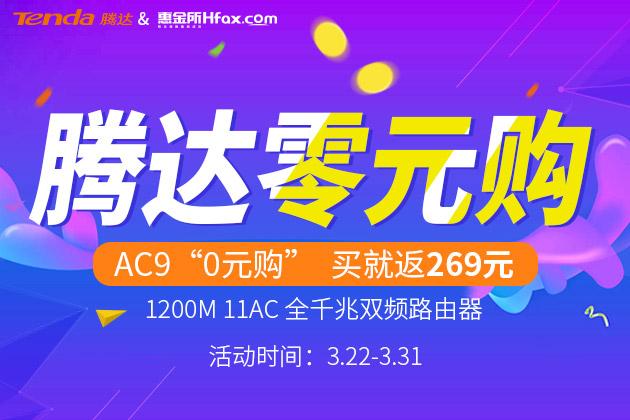 中国电信指定路由AC9不要钱?真的!