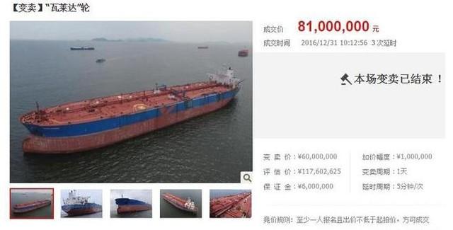 万能的淘宝还有什么淘不到 8100万轮船都有人买