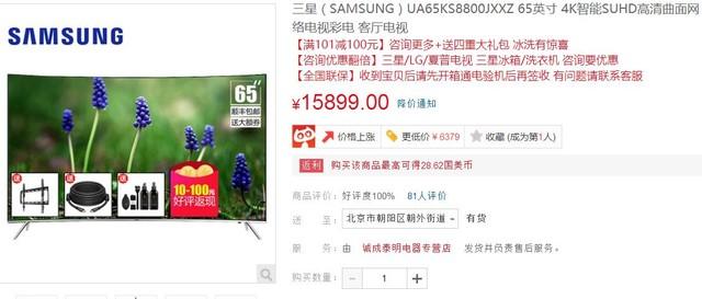 大屏曼妙曲面 三星65英寸电视售15899元
