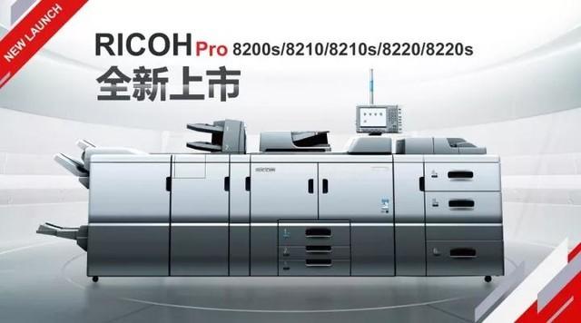 理光Pro 8200s系列数码印刷系统上市