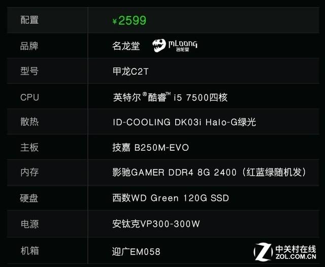 极致办公体验 名龙堂甲龙C2T主机热卖