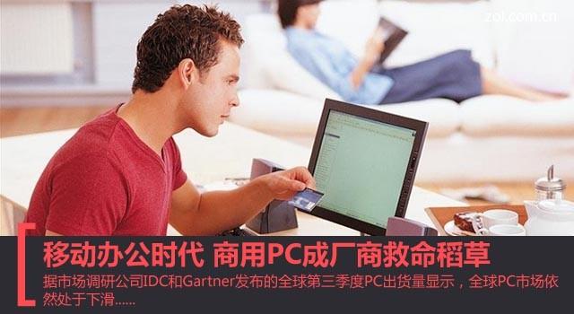 移动办公时代 商用PC成厂商救命稻草
