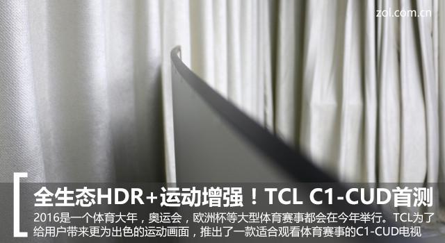 全生态HDR+运动增强!TCL C1-CUD首测