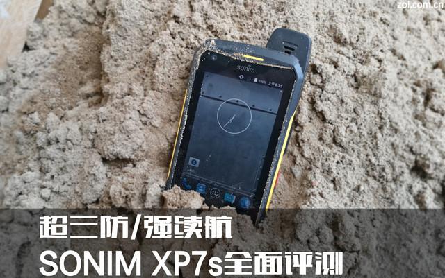 超三防/强续航 SONIM XP7s全面评测