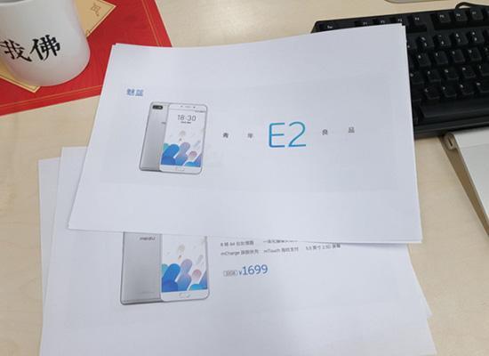魅蓝E2传闻汇总:环型闪光灯/不用P10芯片