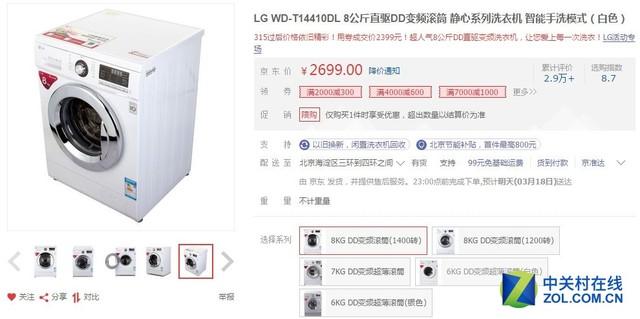 今日超值:LG滚筒洗衣机2399元即可成交