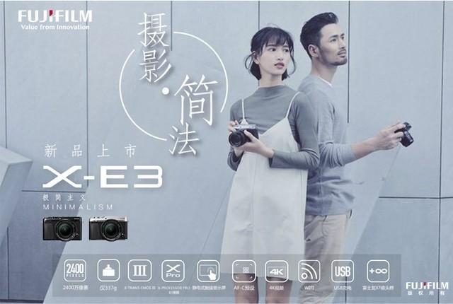 复古极简主义 富士X-E3无反相机上市开售