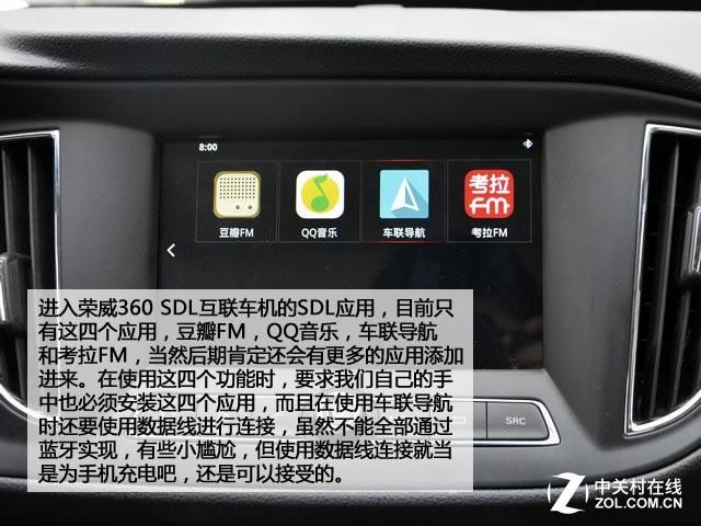 """""""机""""车手牵手 荣威360互联系统sdl体验"""