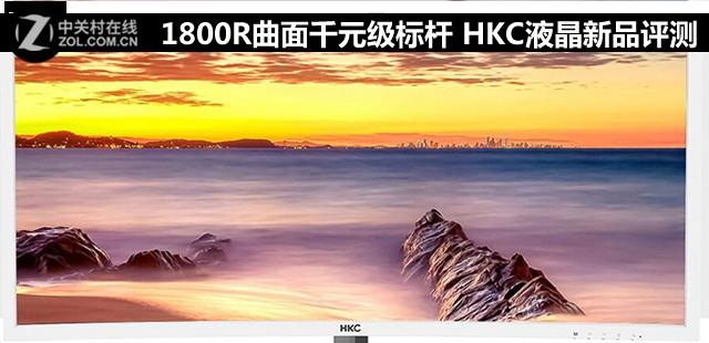 1800R曲面千元级标杆 HKC液晶新品评测