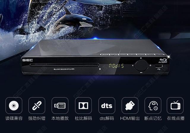 杰科BDP-G2805蓝光播放机凭什么
