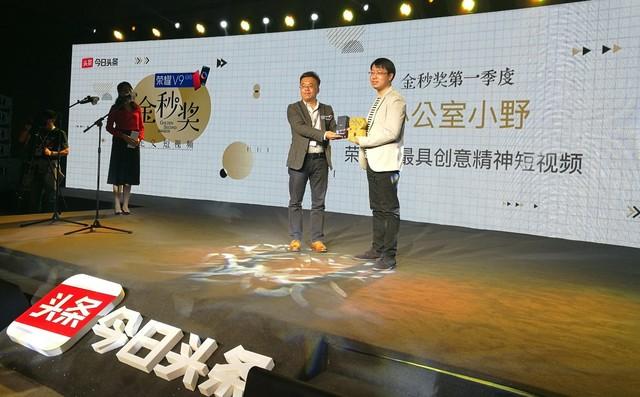 荣耀V9玩跨界 获今日头条金秒奖总冠名