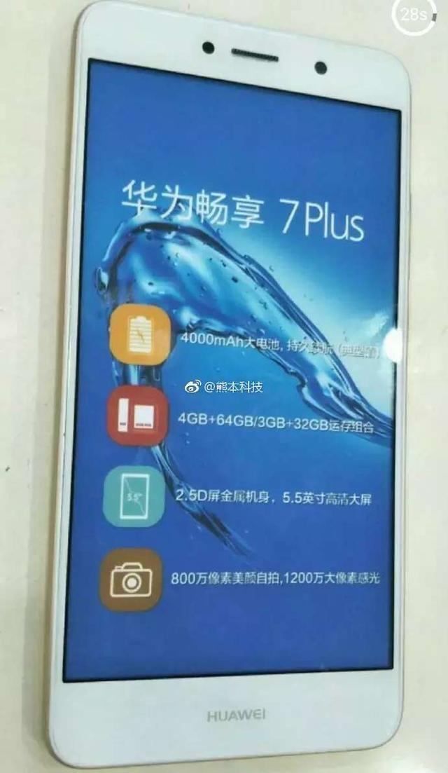 华为畅享7 Plus真机曝光:4000mAh大电池