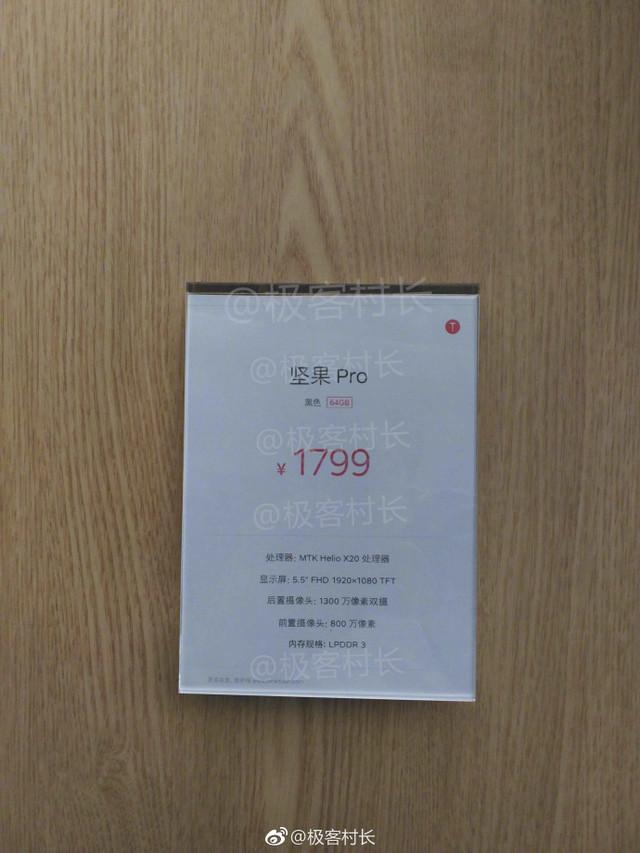 坚果Pro包装盒现身 配备X20卖1799元