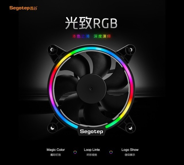 极致光效 鑫谷光致炫彩RGB风扇评测