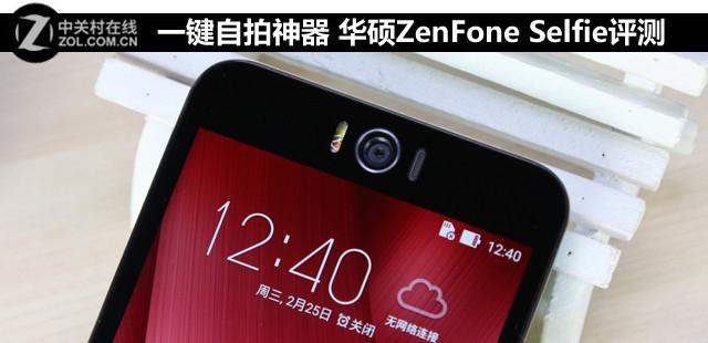 一键自拍神器 华硕ZenFone Selfie评测