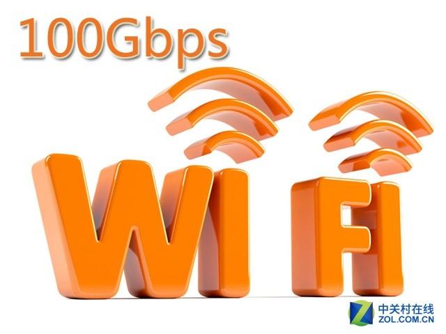 媲美光纤!WiFi传输速度已可达100Gbps