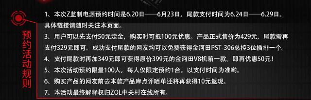 仅剩一天 Z监制电源50抵100抢券活动