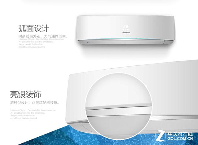 一键智控享舒适 海信空调优惠促销中