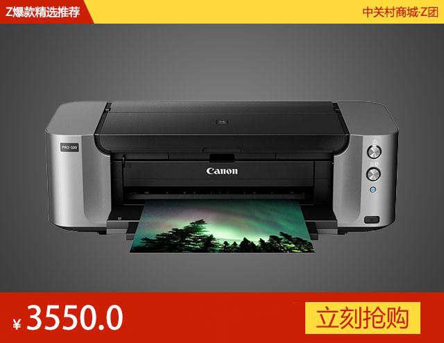 购机送相纸 佳能专业打印机PRO-100团购