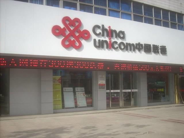 中国联通遇多事之秋:因垄断行为遭罚款上百万