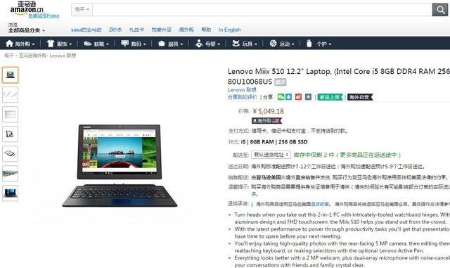 惊喜价 联想Miix 510亚马逊海外购爆买