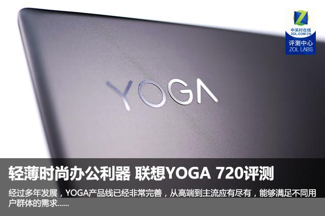 轻薄时尚办公利器 联想YOGA 720评测