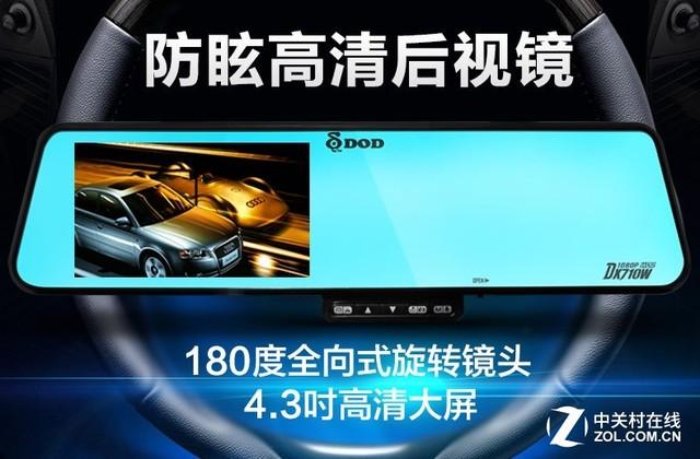 安全防眩目 DOD DX710W记录仪售499