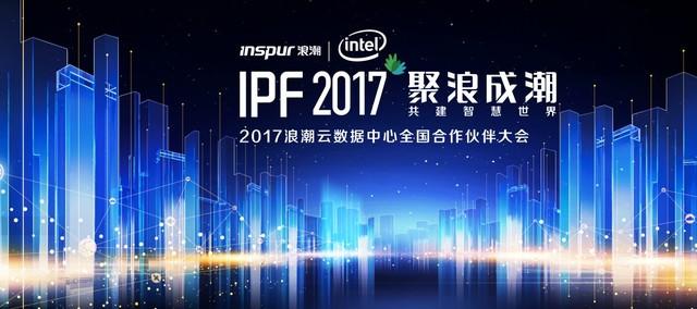 干货!浪潮合作伙伴大会(IPF2017)剧透