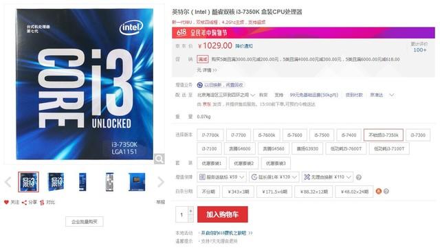品质游戏处理器 酷睿i3-7350K售1029元