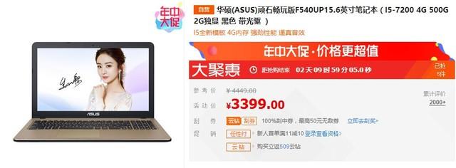 618大牌PK日 苏宁易购华硕笔记本五折限量抢