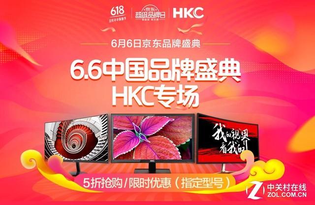 6.6中国品牌盛典 HKC专场优惠好货5折抢