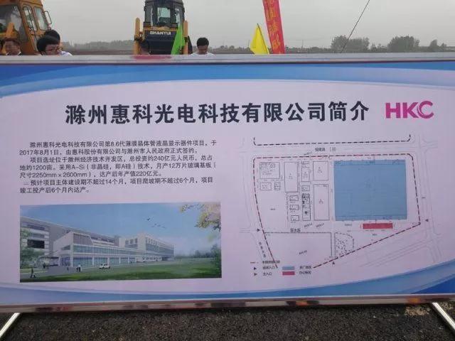 构建产业新生态 惠科滁州8.6代线今日开工