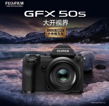 X-Photographers:印象 富士GFX 50S