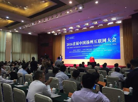 2016首届扬州互联网大会开幕 论道互联网