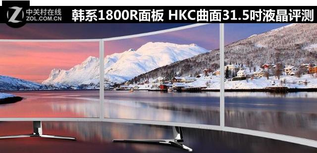 韩系1800R面板 HKC曲面31.5吋液晶评测