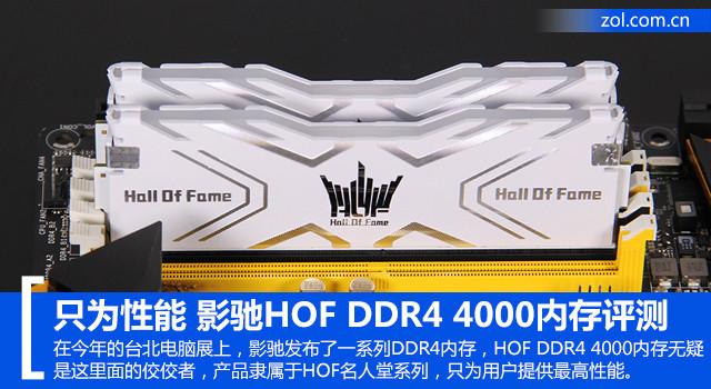 只为性能 影驰HOF DDR4 4000内存评测